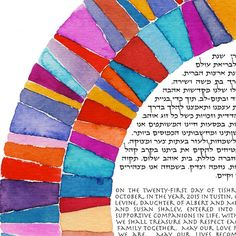 Kaleidoscope Ketubah Jewish wedding contract illuminated