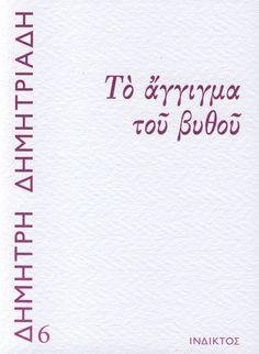 """Δημήτρης Δημητριάδης - """"Το άγγιγμα του βυθού"""" (Ίνδικτος / 2008)"""