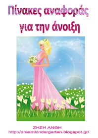 Το νέο νηπιαγωγείο που ονειρεύομαι : Λίστες αναφοράς για την άνοιξη Spring Crafts, Aurora Sleeping Beauty, Disney Princess, Disney Characters, Blog, Blogging, Disney Princesses, Disney Princes