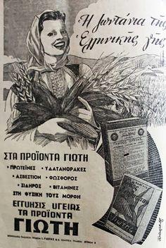 400 παλιές έντυπες ελληνικές διαφημίσεις | athensville Vintage Advertising Posters, Vintage Advertisements, Vintage Ads, Retro, Cover, Books, Greek, Art, Art Background