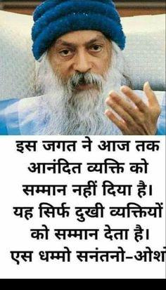 Hindi Shayari Attitude, Spiritual Messages, Osho, Figure Painting, Spirituality, Pearls, Quotes, Quotations, Qoutes