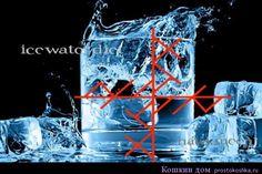 Автор hawkmoon Есть такая модная штука под названием Ice Water Diet, для похудения советуют пить много-много ледяной воды, так как поступление ледяной воды внутрь организма ускоряет метаболизм и заставляет тело сжигать накопленный жир для обогрева организма. Воду советуют при такой диете … Читать далее →
