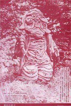 Youkai Gamma (Hyakume) from Akuma-kun except-musume: harakirichamber: (via hanakodo) Weird Old Photos, Japanese Film, Japanese Folklore, Scary Monsters, Spirited Art, Monster Art, Character Costumes, Natural History, Art History