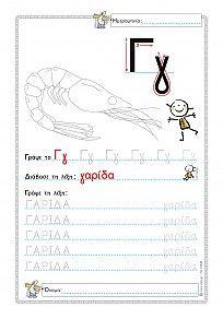Busy Boxes, Greek Alphabet, Preschool Worksheets, School Stuff, Bullet Journal, Education, Onderwijs, Preschool Printables, Learning
