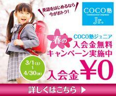 COCO塾Jr. 入会金¥0のバナーデザイン