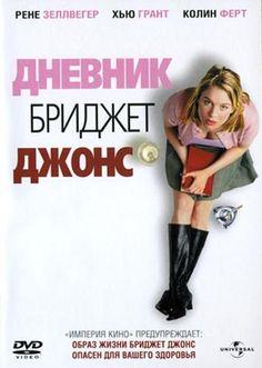 Героиня этого фильма, Бриджет Джонс, решила, наконец, взять себя в руки и начать новую жизнь! И давно пора! Ей уже за тридцать, но она безвольно потакает своим вредным привычкам и не решается избавиться от лишних килограммов. Но, что самое главное, БДневник Бриджит Джонс / Bridget Jones's Diary (2001) - смотрите онлайн, бесплатно, без регистрации, в высоком качестве! Комедии