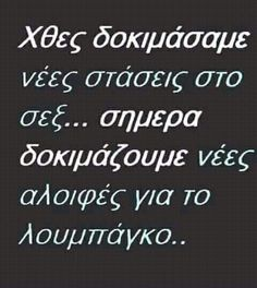 Greek Memes, Minions, Psychology, Jokes, Smile, Sayings, Funny, Happy, Photos