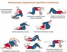 У вас сидячая работа? Спина затекает и болит? Попробуйте эти простые упражнения от боли в спине, разгрузите уставшие мышцы!