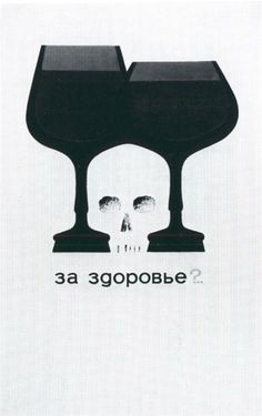 Vintage (1969) Soviet Anti-Drunkenness Poster. Check the fixed width & fixed height font.