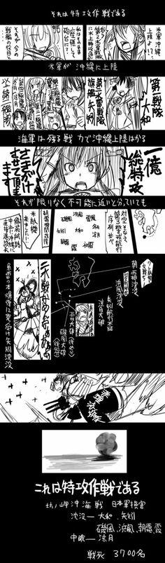 【艦これ】これは特攻作戦である【史実】 / 坂崎ふれでぃ さんのイラスト - ニコニコ静画... - EVERYDAY STRUGGLE