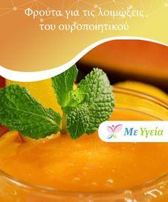 Φρούτα για τις λοιμώξεις του ουροποιητικού   Αντιμετωπίζετε συχνά λοιμώξεις του #ουροποιητικού συστήματος; Εκτός από τη #φαρμακευτική αγωγή που σας έχει συνταγογραφήσει ο γιατρός μια καλή ιδέα είναι να ακολουθείτε παράλληλα μια #κατάλληλη και επαρκή διατροφή καθώς τα φρούτα μπορούν να γίνουν οι καλύτεροι σύμμαχοί σας. Θέλετε να μάθετε ποια είναι τα #καλύτερα φρούτα για την περίπτωσή σας; Τα οφέλη των φρούτων. #ΦυσικέςΘεραπείες Cantaloupe, Fruit, Health, Food, Health Care, Essen, Meals, Yemek, Eten