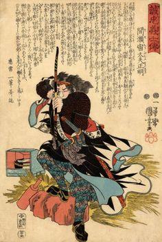 47 преданных самураев: Масэ Тюдаю Масааки, целящийся из лука