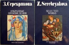 Zinaida Serebriakova art book Selected works  - paintings album published in USSR in 1988 Bilingual Russian and English - 154 illustrations