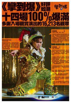 Newspaper / 攣到爆 #Queer show / W創作社 / #wtheatre #drama