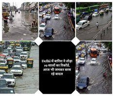 Delhi में होने वाली बारिश ने कल 19 सालों का रिकॉर्ड तोड़ दिया। बुधवारको दिल्ली में तेज बारिश हुई। दो दिनों से सुबह शुरू होने वाली बारिश घंटों Clouds, Live, Cloud