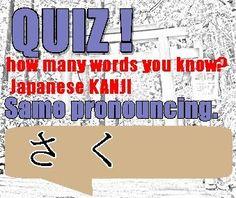 (1) KANJI Quiz ! 2 words【さく】