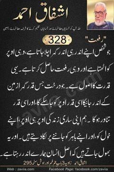 Makhloq e khuda Sufi Quotes, Urdu Quotes, Quotations, Qoutes, Heart Touching Lines, Touching Words, Islamic Messages, Islamic Quotes, Islamic Dua