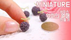 만화 원피스에 나오는 악마의 열매 만들기 Miniature * One Piece - Devil's Fruit