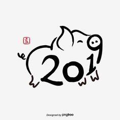 2019猪年手寫數位