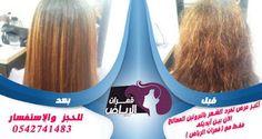 مشغل للبروتين والكرياتين  : مشغل لعلاج الشعر بالبروتين