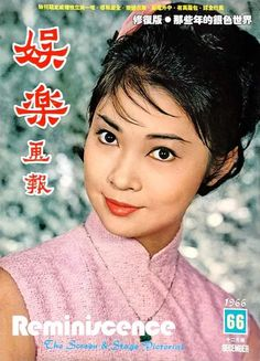 Cheongsam, 1960s, Chinese, Asian, Actresses, Sweet, Female Actresses, Candy, Sixties Fashion