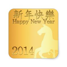 2014 Year of the Horse Chinese New Year - Stickers Chinese New Year 2014, Chinese New Year Poster, Chinese New Year Greeting, Happy New Year 2014, New Years Poster, Living In China, Year Of The Horse, Horse Gifts, Chengdu