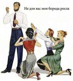 Действительно #svadbiru #свадьбыру #man #men #мужчины #женщины #мужчиныиженщины #муж #жена #мужижена #шутки #jokes #bestman #лучшиймужчина#4ever #любовь#instatags4likes #instafollow #follow #like