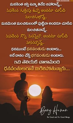 Whats App Sharing True Relationship Quotes in Telugu-Whats app DP Images with Relationship quotes | JNANA KADALI.COM |Telugu Quotes|English quotes|Hindi quotes|Tamil quotes|Dharmasandehalu| Love Quotes In Telugu, Hindu Quotes, Telugu Inspirational Quotes, Love Quotes For Her, Change Quotes, Life Lesson Quotes, Good Life Quotes, New Quotes, Words Quotes