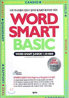 #영어  읽기의 아름다움 #English : #내게 맞는 영어 단어책의 표현, An odor hung heavy in the air. ...