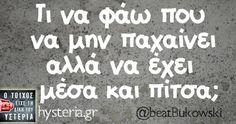 Οι Μεγάλες Αλήθειες του Σαββατοκύριακου Greek Quotes, Free Therapy, Out Loud, True Stories, Life Is Good, Funny Quotes, Jokes, Humor, Sayings