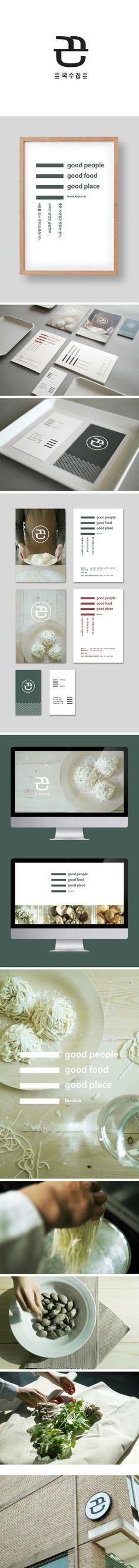 끈국수집 브랜드 디자인 www.wvdesign.kr