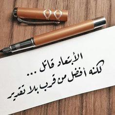 @zahraasaad Beautiful Arabic Words, Arabic Love Quotes, Romantic Love Quotes, Mood Quotes, Life Quotes, Learn Arabic Alphabet, Life Words, Sweet Words, English Quotes