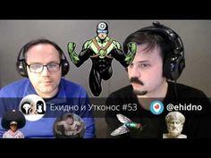 Подкаст №53 Ехидно и Утконос (видео) | Ехидно и Утконос