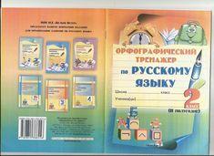 Мавлютова. Орфографический тренажер по русскому языку - 2 класс, 2 полугодие.