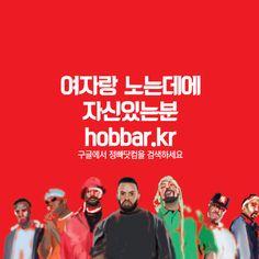 여자랑 노는데 자신있는 형님들 선수알바 호빠 정빠닷컴 http://hobbar.kr