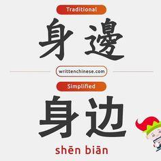 759 身边 (shēn biān) at one's side / on hand  难过的时候她总是在我身边安慰我 (nán guò de shí hòu tā zǒng shì zài wǒ shēn biān ān wèi wǒ) When I feel sad she is always by my side to comfort me.  What sentence can you make using  身边 (shēn biān)? Check out our Chinese Dictionary App by visiting our profile. #writtenchinesebigrams #writtenchinesedictionary #hanzi #learnchinesecharacters #learnchinese #chinesedictionary #china #vocab #learning #studychinese #putonghua #mandarin