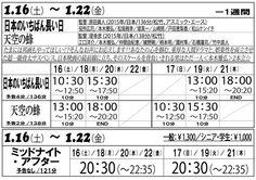 上映時間 - Cinema KOBE シネマ神戸 Official Site