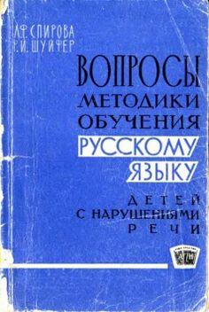 Вопросы обучения русскому языку детей с нарушениями речи