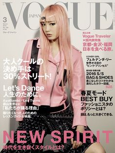Fernanda Ly on Vogue Japan March 2016 cover