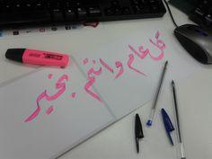 كل عام و انتم بخير Peace Be Upon Him, Calligraphy, My Love, People, Lettering, Calligraphy Art, People Illustration, Hand Drawn Typography, Folk