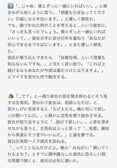小説 スノーマン 夢 スノーマン雪闇の殺人鬼のあらすじとネタバレ解説!評価と感想!