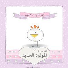 صور الف مبروك المولود الجديد Arabic Art, New Baby Products, Vector Free, Congratulations
