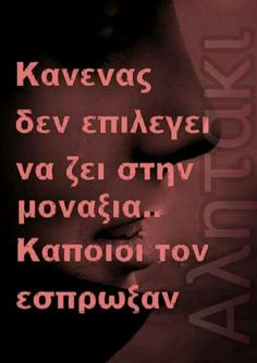Meaning Of Life, Greek Quotes, Philosophy, Meant To Be, Wisdom, Feelings, Sayings, Words, Sadness