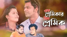 Bangla News, Short Film, Couple Photos, Couples, Couple Shots, Couple Photography, Couple, Couple Pictures
