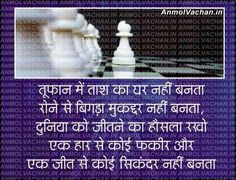 Very Motivational Quotes in Hindi for Life