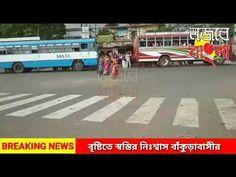 বৃষ্টিতে স্বস্তির নিঃশ্বাস ফেললেন বাঁকুড়াবাসী - Najore Bangla News