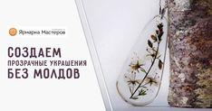 МК эпоксидная смола и сухоцветы - создание прозрачных украшений без молдов – бесплатный мастер-класс по теме: Пластика ✓Пошагово ✓С фото ✓Материалы: эпоксидная смола,сухоцветы,бумага,карандаш,ножницы,наждачная бумага,файл,серебро 925,фурнитура,пинцет Resin Crafts, Diy, Resins, Resin, Do It Yourself, Bricolage, Handyman Projects, Crafting, Diys