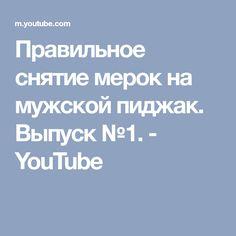 Правильное снятие мерок на мужской пиджак. Выпуск №1. - YouTube