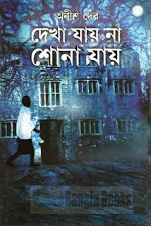Download free her last missed calls by a k raj pdf ebook read book name dekha jay na shona jay pdf download fandeluxe Image collections