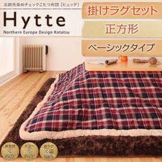 送料無料北欧先染めチェックこたつ布団【Hytte】ヒュッテ掛けラグセットベーシック正方形040701836